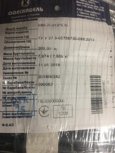 Кабель для видеонаблюдения КВК-П-2+2х0,50(Одесакабель)
